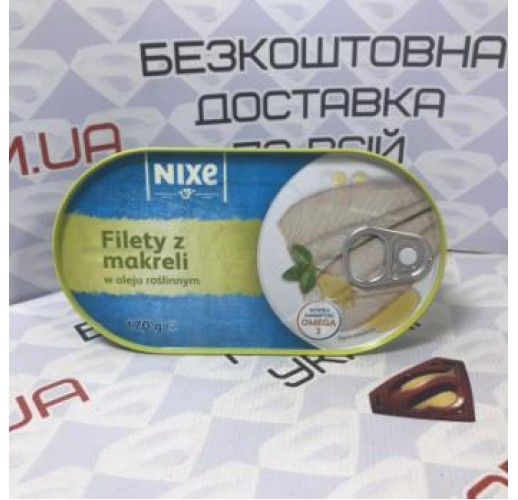 Филе скумбрии Nixe Filety z makreli в масле 170 г,Польша